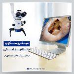 میکروسکوپ دندانپزشکی در کلینیک دکتر اعتمادی فر